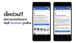 เช็คด่วน!! Facebook ส่งข้อความแจ้งเตือนบนฟีดข่าวหากบัญชีถูกขโมย