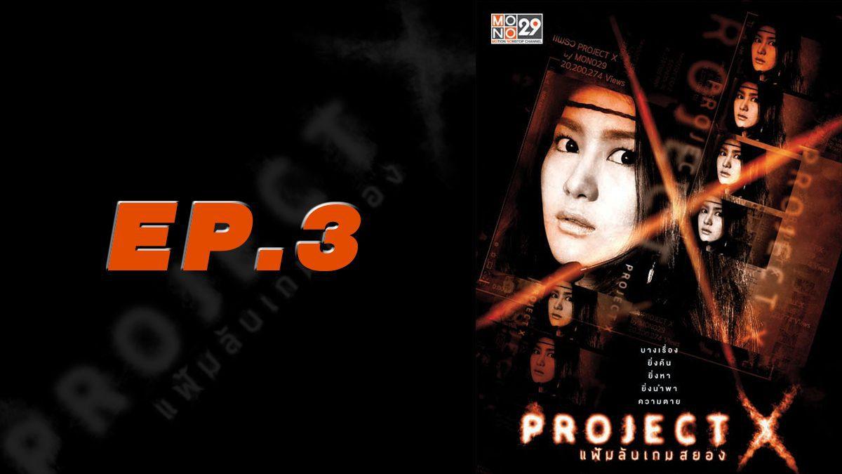 Project X แฟ้มลับเกมสยอง EP.3