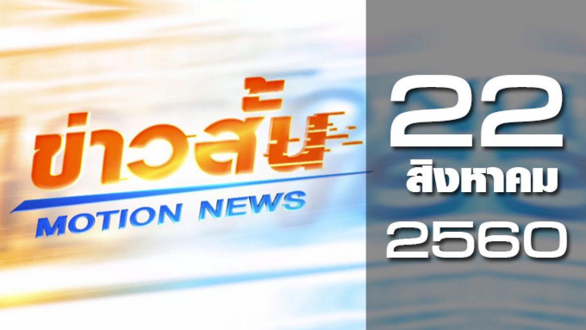 ข่าวสั้น Motion News Break 1 22-08-60
