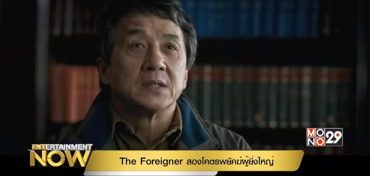 Movie Review : The Foriegner สองโคตรพยัคฆ์ผู้ยิ่งใหญ่