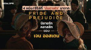 4 หนัง/ซีรีส์ที่ 'บันดาลใจ' มาจาก Pride and Prejudice นิยายรักคลาสสิกของ เจน ออสเตน