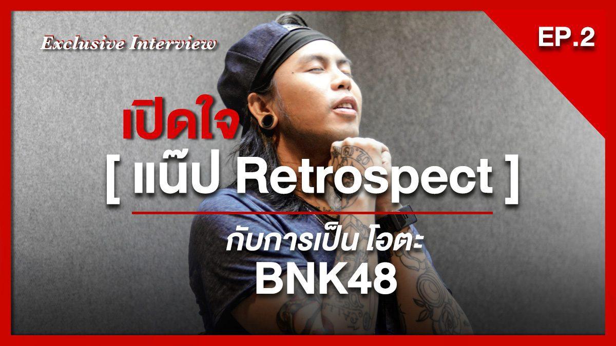 เปิดใจแน็ป Retrospect กับการเป็นโอตะ BNK48 (ตอนจบ)