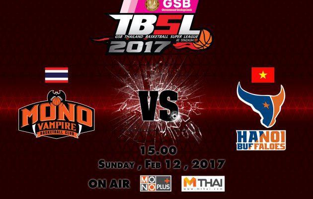 ไฮไลท์ การแข่งขันบาสเกตบอล GSB TBSL2017 Leg2 คู่ที่3 Mono Vampire VS Hanoi Buffaloes (Vietnam) 12/02/60