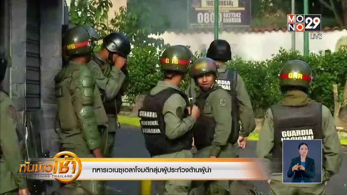 ทันข่าวเช้า Good Morning Thailand 22-01-62