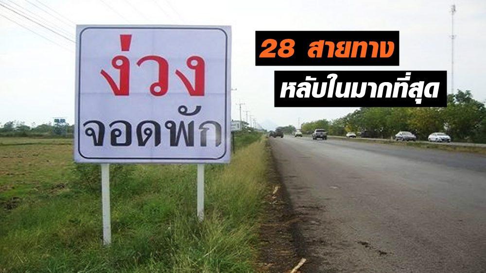 เตือน!! 28 สายทาง 56 แห่ง เสี่ยงหลับใน-เกิดอุบัติเหตุมากสุด