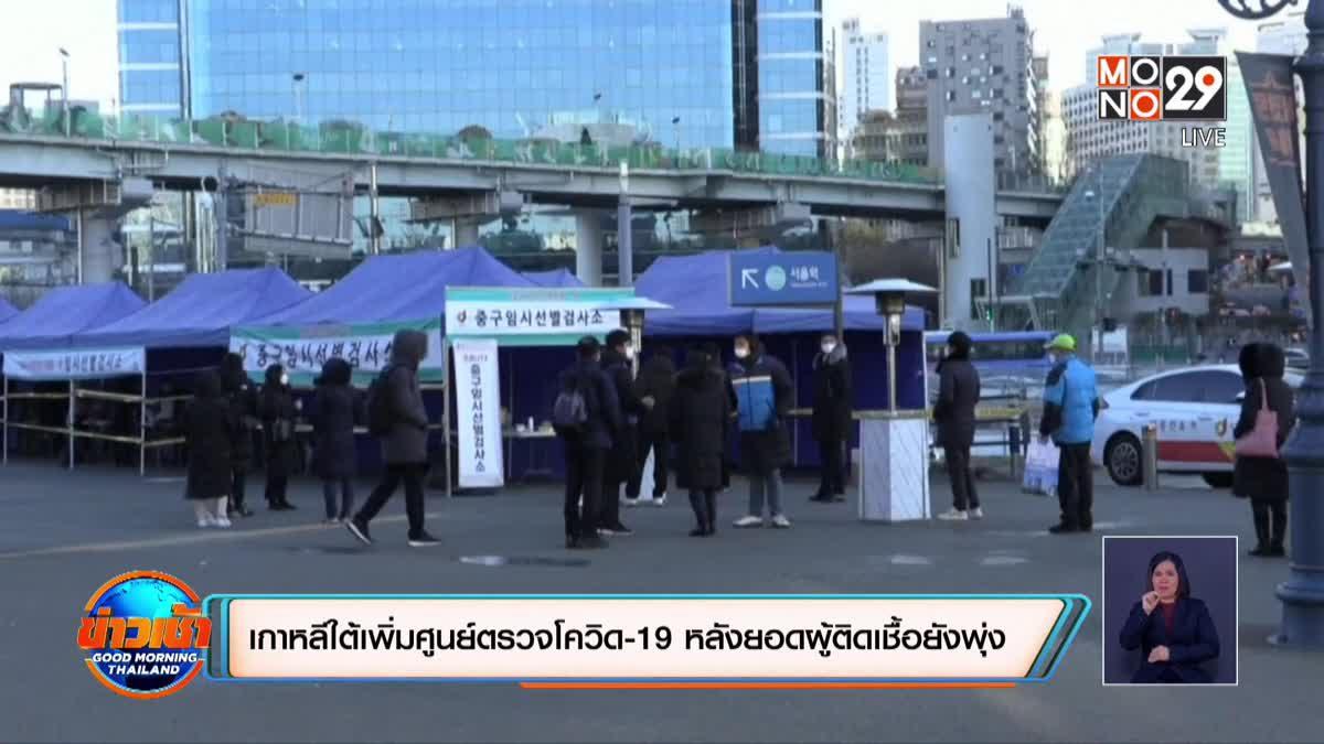 เกาหลีใต้เพิ่มศูนย์ตรวจโควิด-19 หลังยอดผู้ติดเชื้อยังพุ่ง