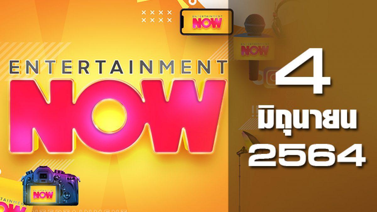 Entertainment Now 04-06-64