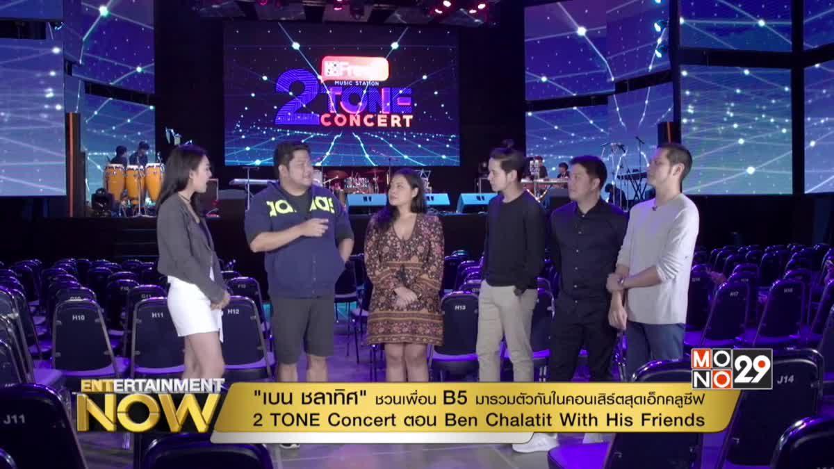 เก็บตกบรรยากาศ 2 TONE Concert ตอน Ben Chalatit With His Friends