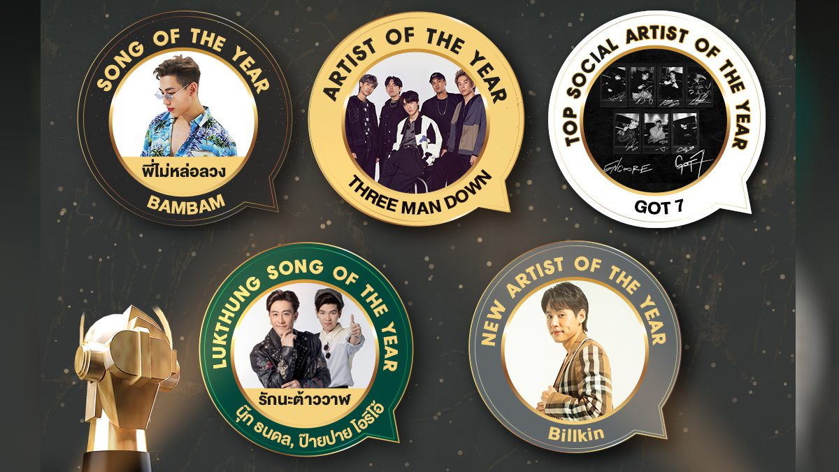 แบมแบม – GOT7 – นุ๊กปาย – บิวกิ้น – ทรีแมนดาวน์ คว้ารางวัลที่สุดแห่งปี JOOX Thailand Music Awards 2021