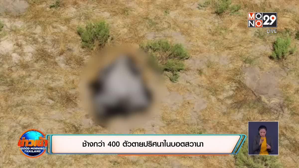 ช้างกว่า 400 ตัวตายปริศนาในบอตสวานา