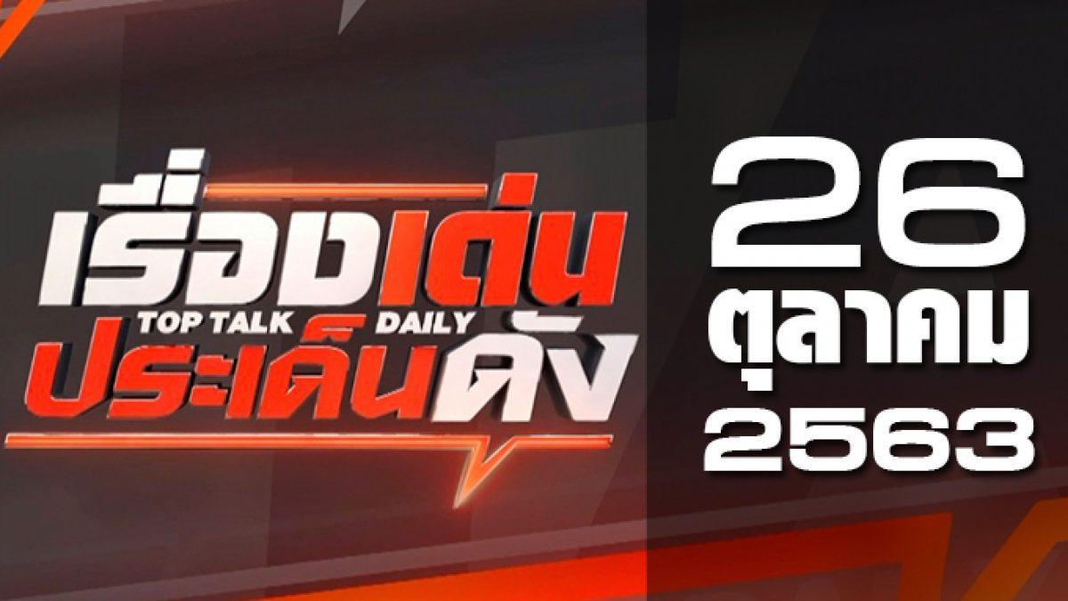 เรื่องเด่นประเด็นดัง Top Talk Daily 26-10-63