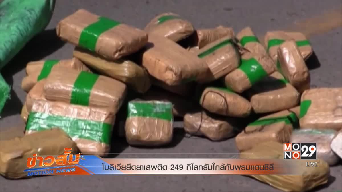 โบลิเวียยึดยาเสพติด 249 กิโลกรัมใกล้กับพรมแดนชิลี