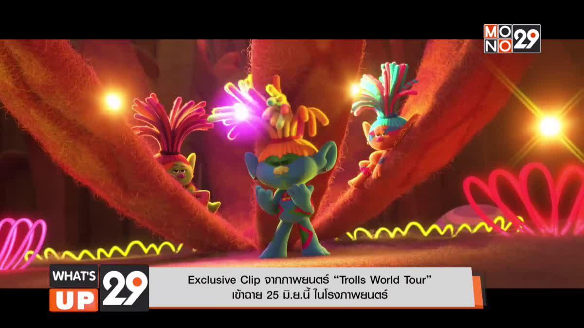"Exclusive Clip จากภาพยนตร์ ""Trolls World Tour"" เข้าฉาย 25 มิ.ย.นี้ ในโรงภาพยนตร์"