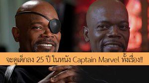 หนุ่มฟ้อหล่อเฟี้ยว!! ซามูเอล แอล. แจ็กสัน จะดูเด็กลง 25 ปี ในหนัง Captain Marvel ทั้งเรื่อง