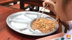 ผัดบะหมี่กึ่งสำเร็จรูป โผล่เป็นอาหารกลางวันให้เด็กนักเรียน