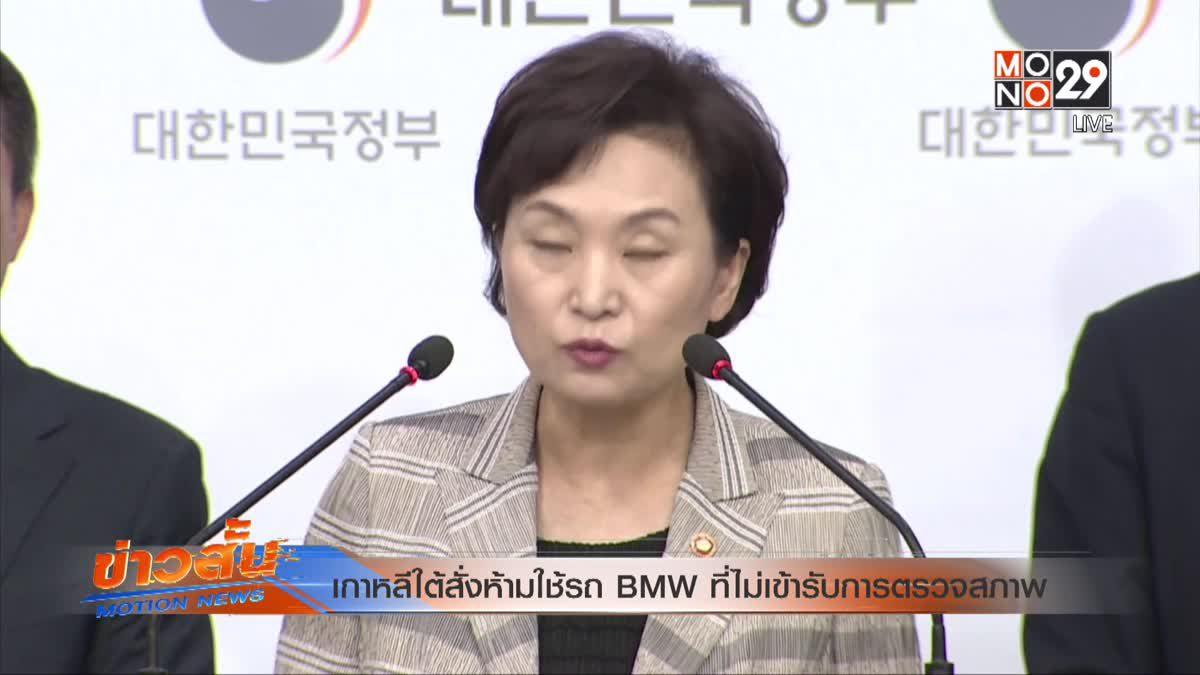 เกาหลีใต้สั่งห้ามใช้รถ BMW ที่ไม่เข้ารับการตรวจสภาพ