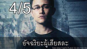 รีวิว Snowden : อัจฉริยะผู้เสียสละ