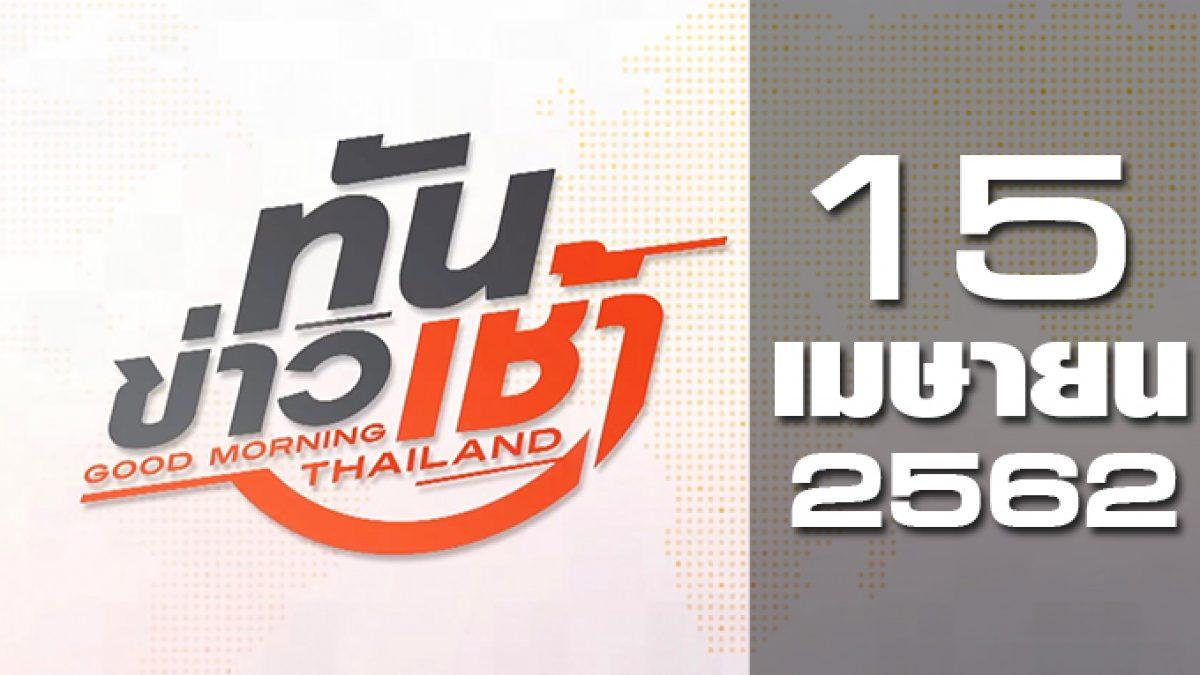 ทันข่าวเช้า Good Morning Thailand 15-04-62
