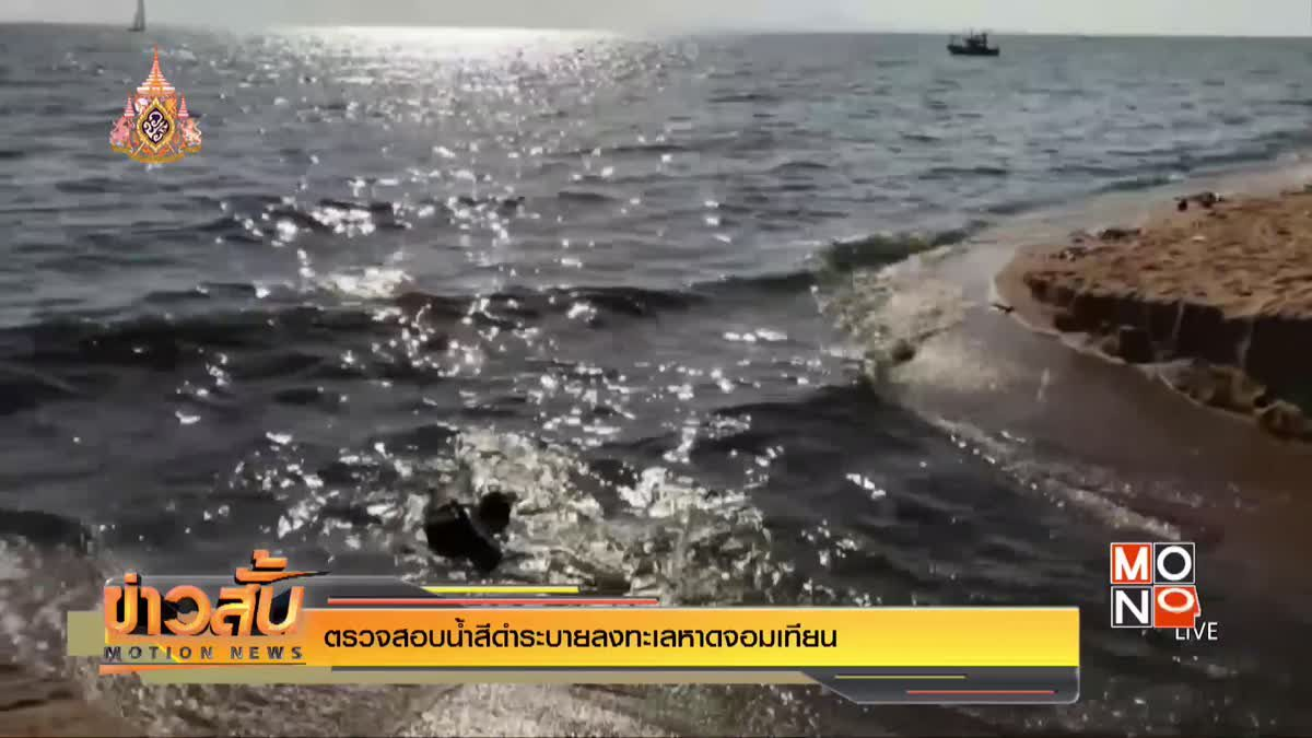 ตรวจสอบน้ำสีดำระบายลงทะเลหาดจอมเทียน