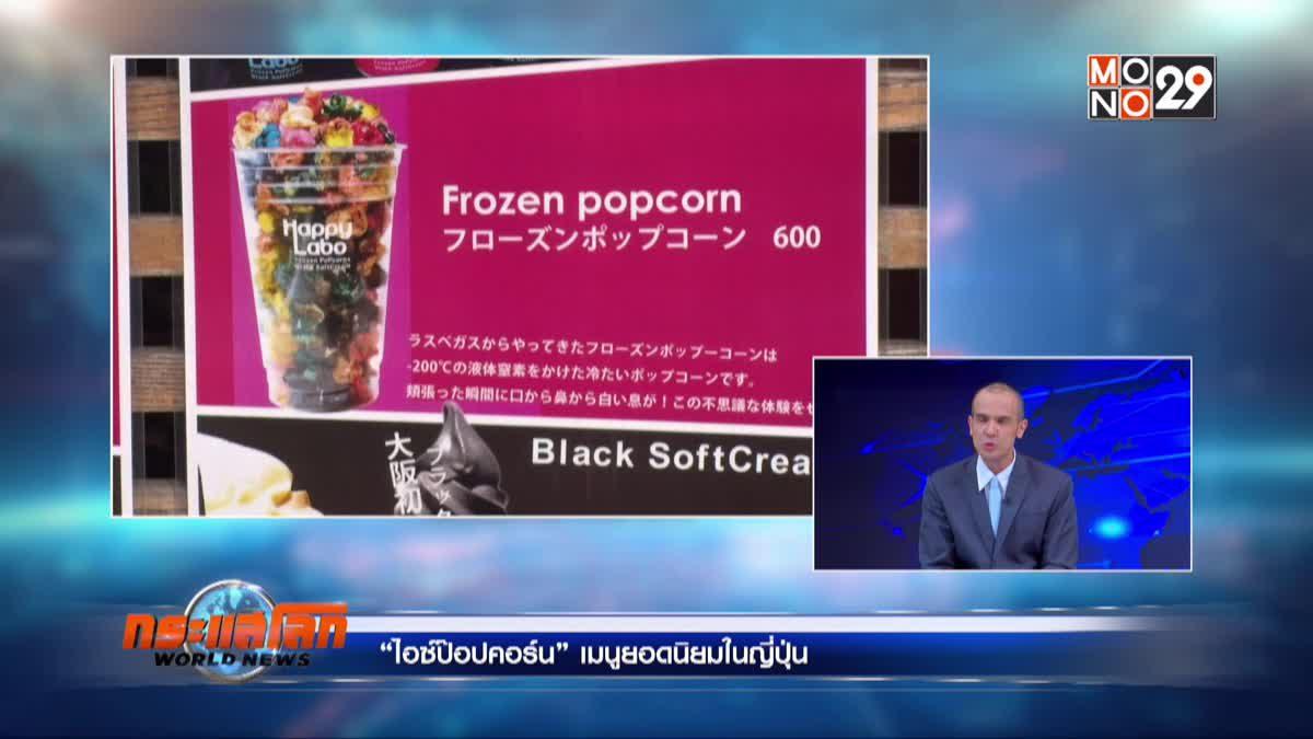"""""""ไอซ์ป๊อปคอร์น"""" เมนูยอดนิยมในญี่ปุ่น"""