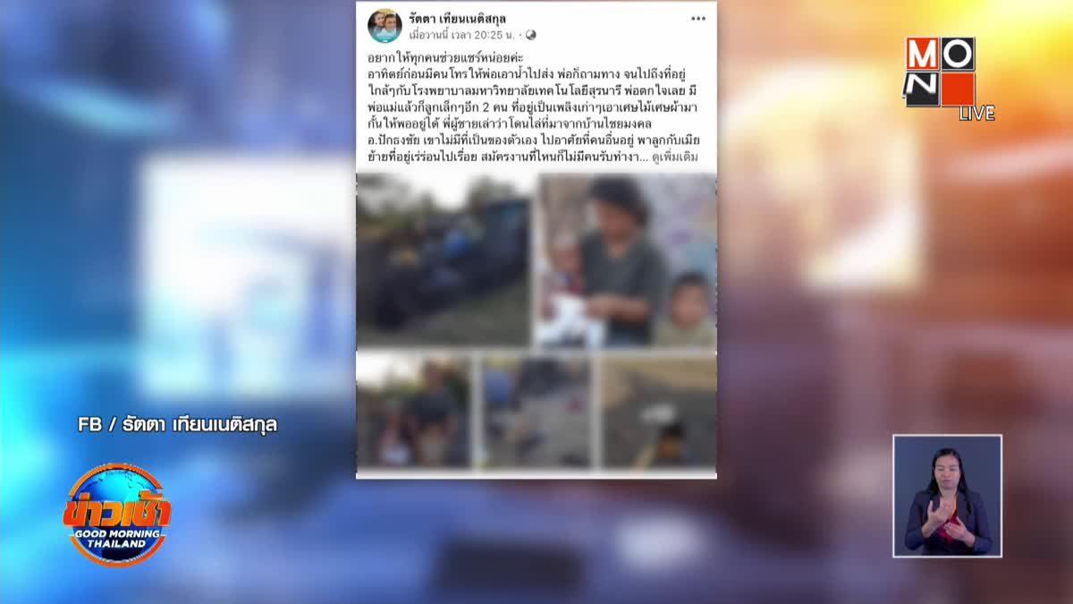 ตำรวจทางหลวงรุดช่วย 4 ชีวิตเก็บของเก่า โดนพิษโควิดไม่มีข้าวกิน