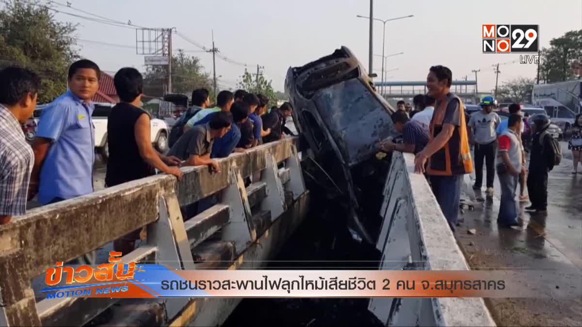 รถชนราวสะพานไฟลุกไหม้เสียชีวิต 2 คน จ.สมุทรสาคร