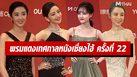 รวมภาพบรรยากาศพรมแดง เทศกาลหนังนานาชาติเซี่ยงไฮ้ ครั้งที่ 22