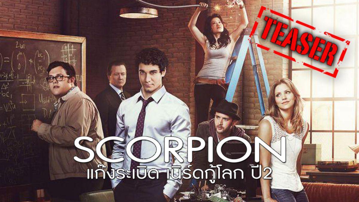Scorpion แก๊งระเบิดเนิร์ดกู้โลก ปี2 [TEASER]