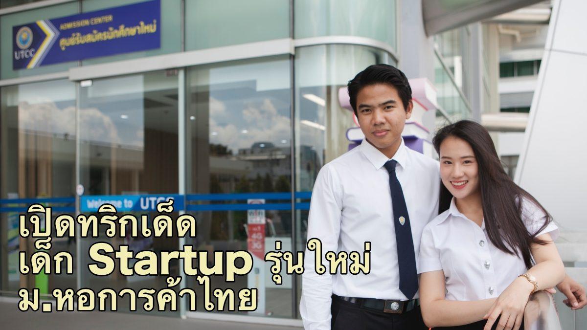 เทคนิคเด็กเด็ด วิทยาลัยผู้ประกอบการ ม.หอการค้าไทย