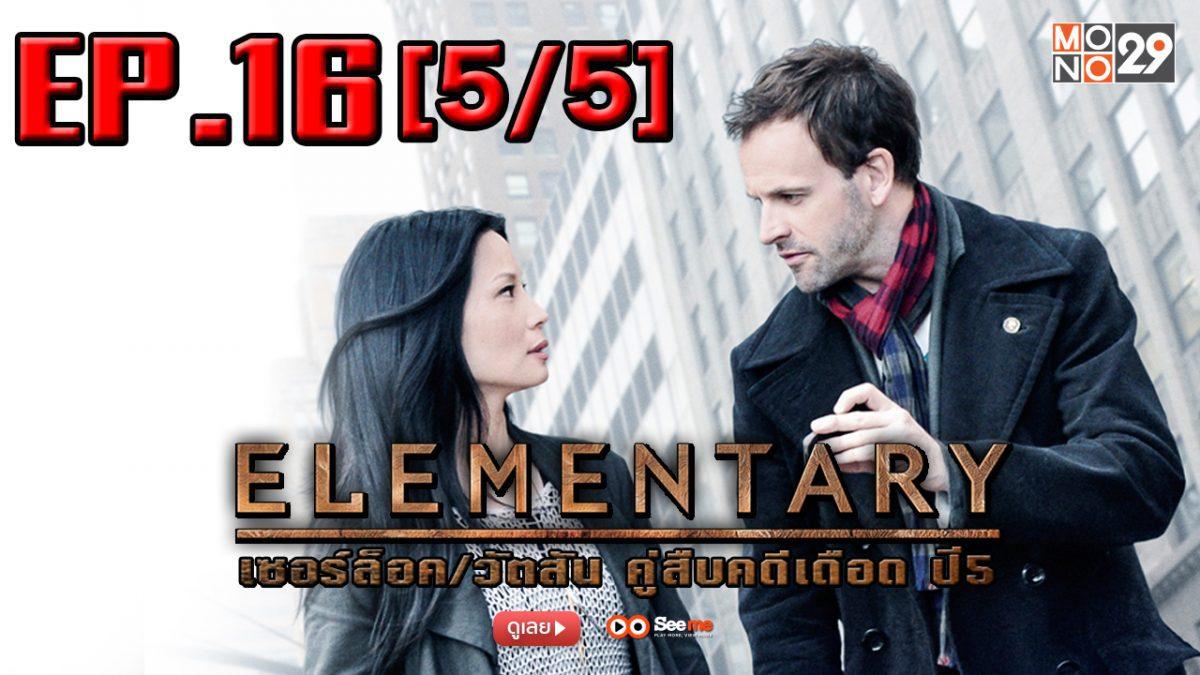 Elementary เชอร์ล็อค/วัตสัน คู่สืบคดีเดือด ปี 5 EP.16 [5/5]