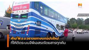 ผู้ประกอบการ ค้าน พ.ร.บ.จราจรทางบก ให้ติดระบบจีพีเอสรถโดยสารทุกคัน