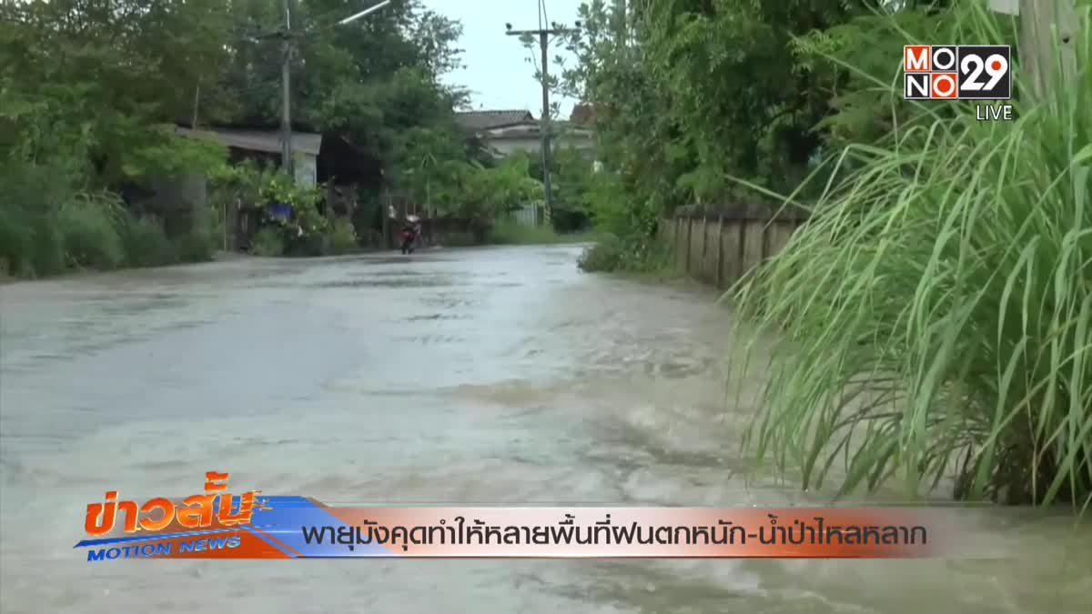 พายุมังคุดทำให้หลายพื้นที่ฝนตกหนัก-น้ำป่าไหลหลาก