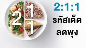 2:1:1 รหัสลับ กินอาหารให้ถูกสัดส่วน ลดพุง ลดโรค โดยที่ไม่ต้องอดอาหาร