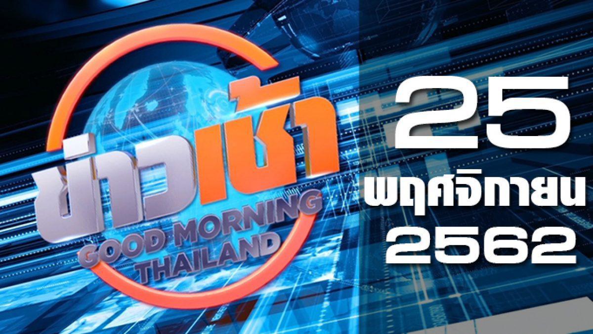 ข่าวเช้า Good Morning Thailand 25-11-62