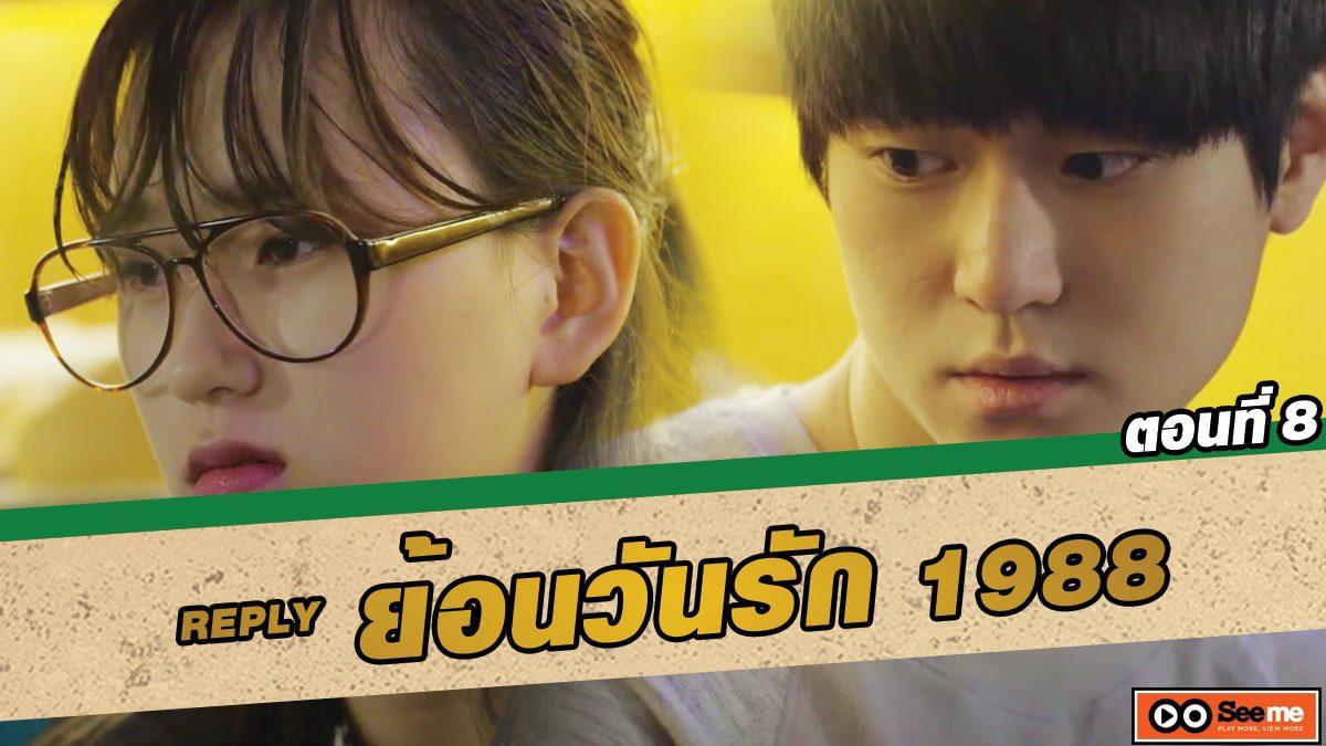 ย้อนวันรัก 1988 (Reply 1988) ตอนที่ 8 นาย..เจ็บมากหรือเปล่า [THAI SUB]