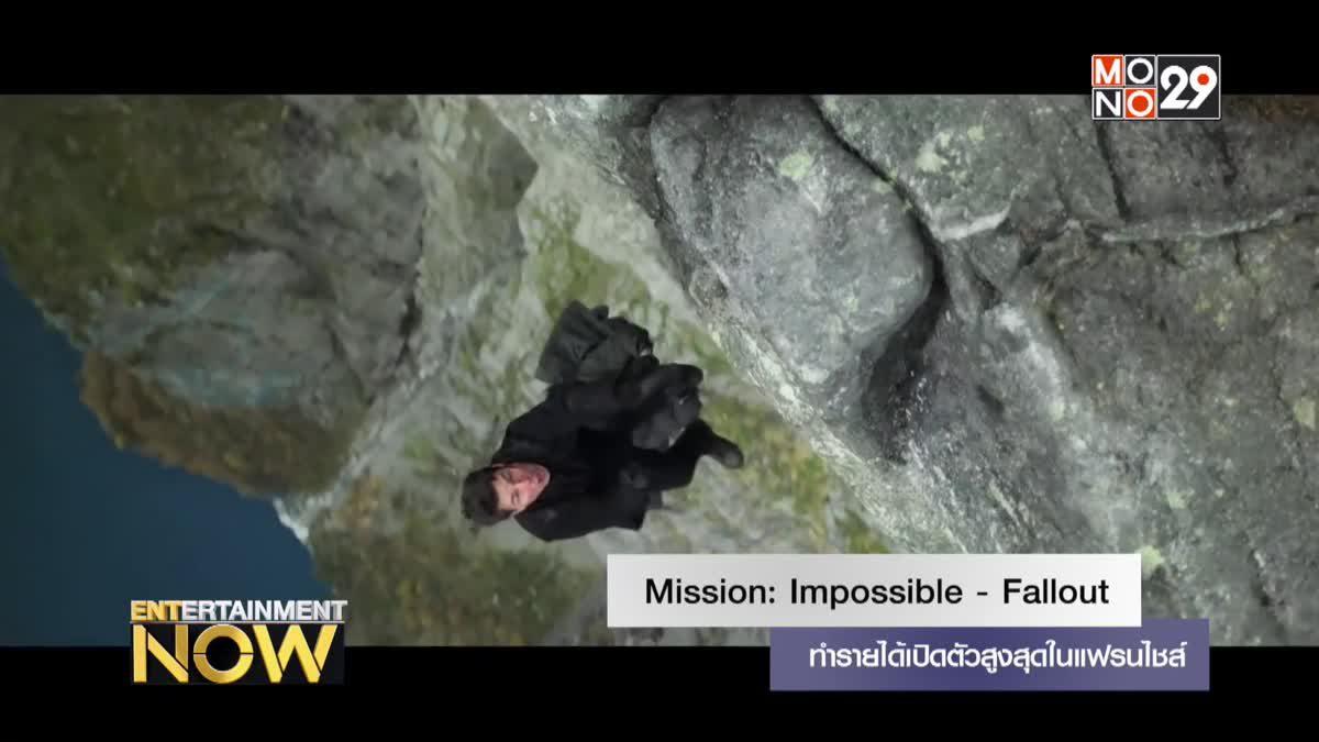Mission: Impossible - Fallout ทำรายได้เปิดตัวสูงสุดในแฟรนไชส์