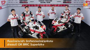 ทีมแข่งยามาฮ่า จัดทัพรถแข่งลายพิเศษ ล่าแชมป์ OR BRIC Superbike