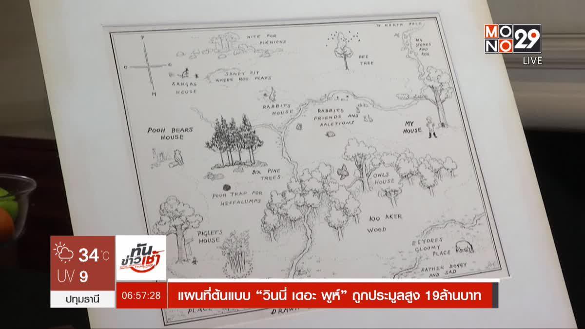 """แผนที่ต้นแบบ """"วินนี่ เดอะ พูห์"""" ถูกประมูลสูง 19 ล้านบาท"""