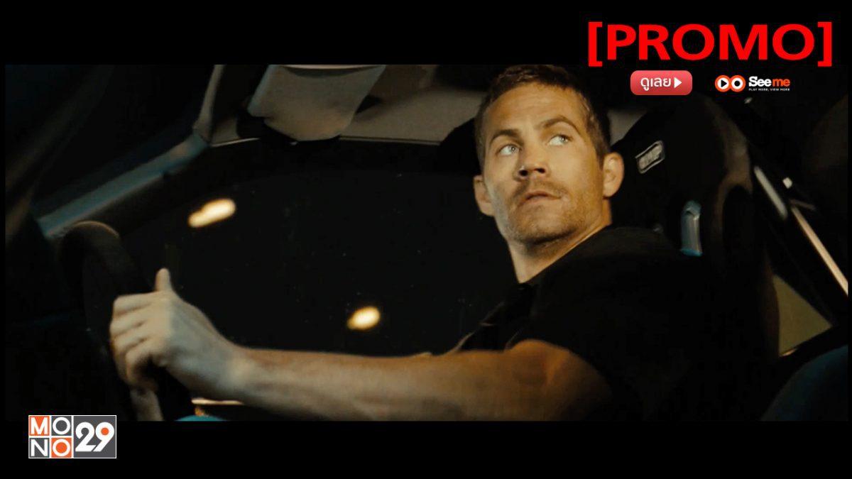 Fast and Furious 4 เร็ว..แรงทะลุนรก 4 ยกทีมซิ่ง แรงทะลุไมล์ [PROMO]