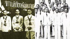 15 พ.ย. 2476 ประเทศไทย เลือกตั้ง ส.ส.ครั้งแรก