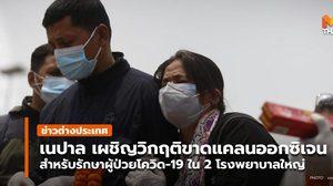 เนปาลเผย '2 โรงพยาบาลใหญ่' เผชิญวิกฤตขาดแคลนออกซิเจน