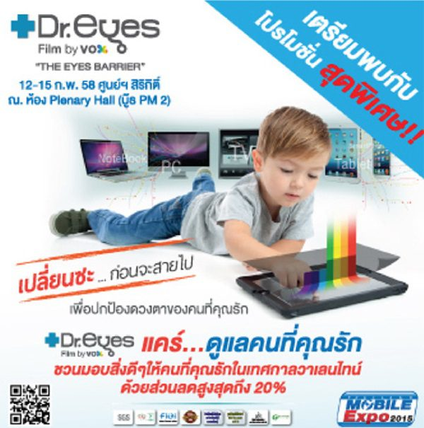 promotion-mobileexpo2015-32