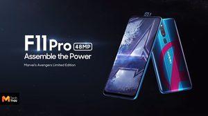 Oppo F11 Pro Marvel Edition ใหม่ล่าสุด เตรียมเปิดตัววันที่ 24 เมษายนนี้