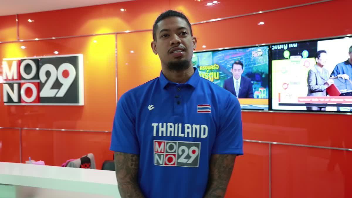สัมภาษณ์ ไทเลอร์ แลมป์ นักบาสฯทีมชาติไทย