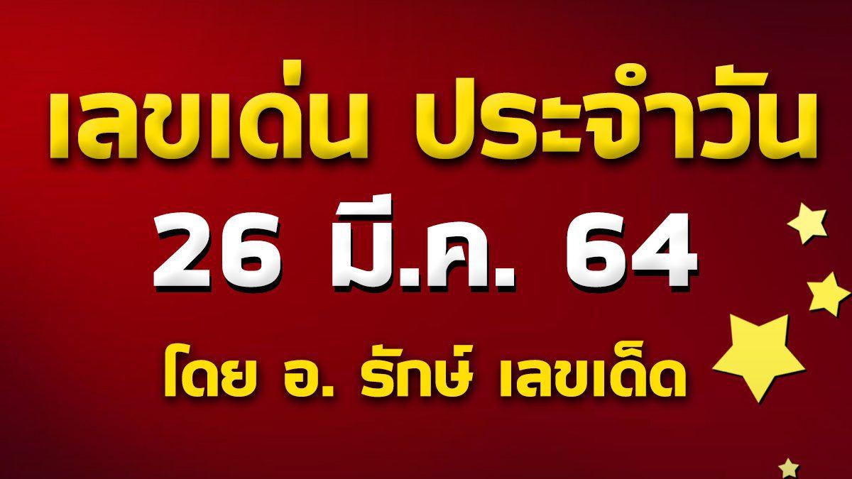 เลขเด่นประจำวันที่ 26 มี.ค. 64 กับ อ.รักษ์ เลขเด็ด