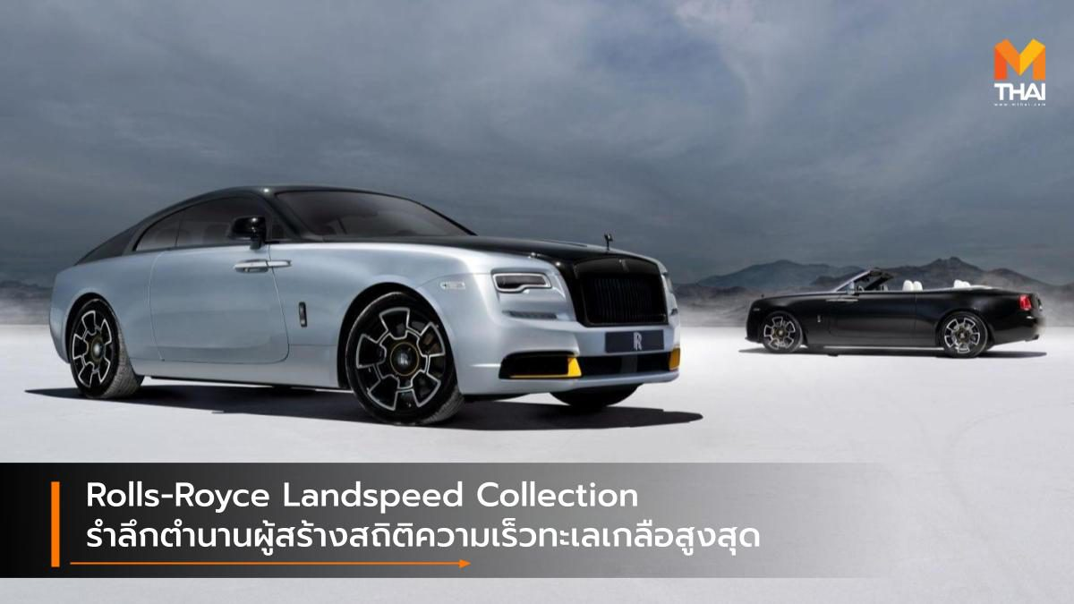 Rolls-Royce Landspeed Collection รำลึกตำนานผู้สร้างสถิติความเร็วทะเลเกลือสูงสุด
