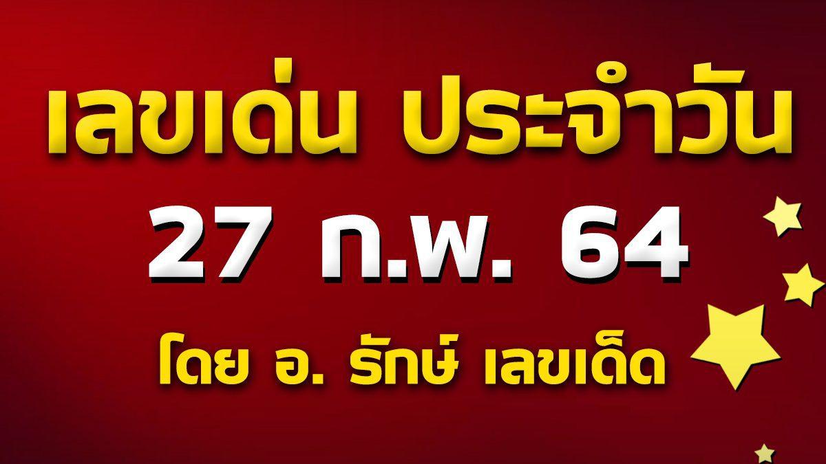 เลขเด่นประจำวันที่ 27 ก.พ. 64 กับ อ.รักษ์ เลขเด็ด