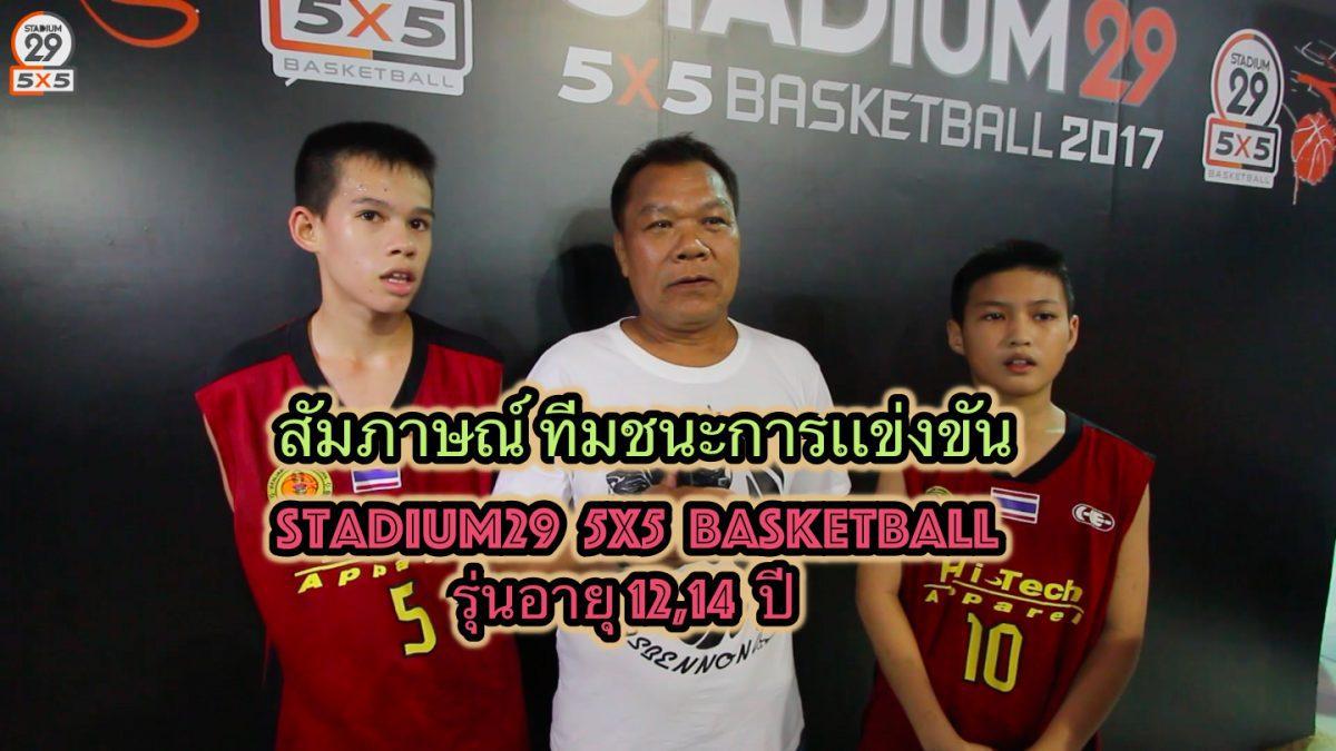 สัมภาษณ์ผู้ชนะ การเเข่งขัน Stadium29 5x5 Basketball รุ่นอายุ 12,14 ปี (1-2 July 2017)