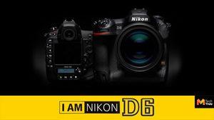 Nikon อาจเปิดตัว D6 ล่าช้าในปีนี้ เพราะการออกแบบ Buffer ยังไม่ลงตัว