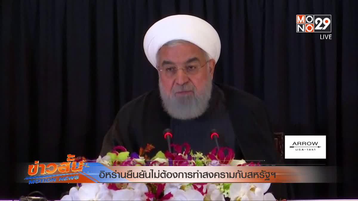 อิหร่านยืนยันไม่ต้องการทำสงครามกับสหรัฐฯ